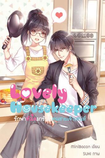 รูปภาพของ Lovely Housekeeper รักพาหัวใจมารับใช้คุณชายเจ้าเสน่ห์