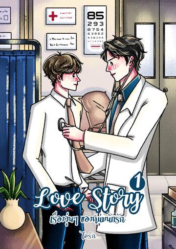 รูปภาพของ Love Story เรื่องวุ่นๆ ของหนุ่มนักรัก เล่ม 1-2