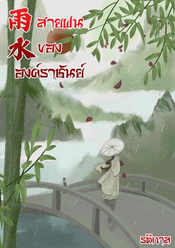 รูปภาพของ หยีร์สุ่ย สายฝนขององค์ราชันย์