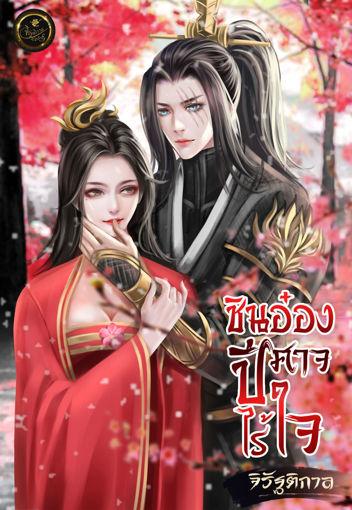 รูปภาพของ ชินอ๋องปีศาจไร้ใจ