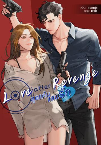 รูปภาพของ Love after revenge สุดแค้นแสนรัก