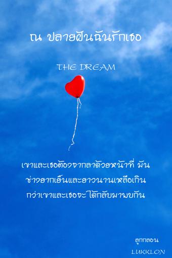 รูปภาพของ THE DREAM ณ ปลายฝันฉันรักเธอ
