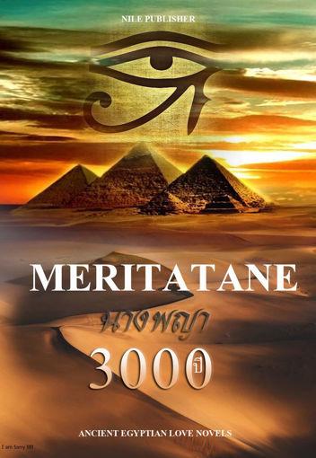 รูปภาพของ เมอริตาเตน นางพญา 3000 ปี