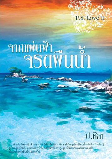 รูปภาพของ จากแผ่นฟ้าจรดผืนน้ำ P.S.Love II