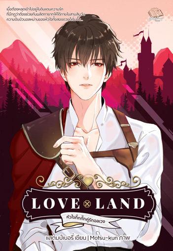 รูปภาพของ Love Land หัวใจกิ๊กกั๊กคู่รักอลเวง