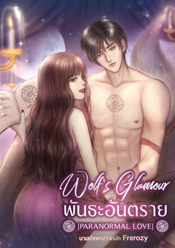 รูปภาพของ Wolf's Glamour พันธะอันตราย [Paranormal Love]