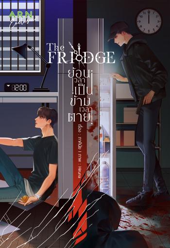 รูปภาพของ The Fridge ย้อนเวลาเป็น ข้ามเวลาตาย