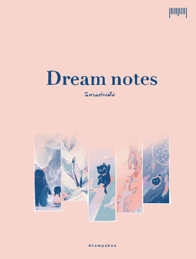 รูปภาพของ Dream note นิทานต่างฝัน