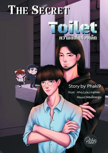 รูปภาพของ The Secret Toilet : ความลับในห้องเล็ก