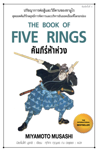 รูปภาพของ คัมภีร์ห้าห่วง The Book Of Five Rings