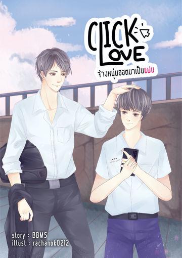 รูปภาพของ CLICK LOVE จ้างหนุ่มฮอตมาเป็นแฟน!
