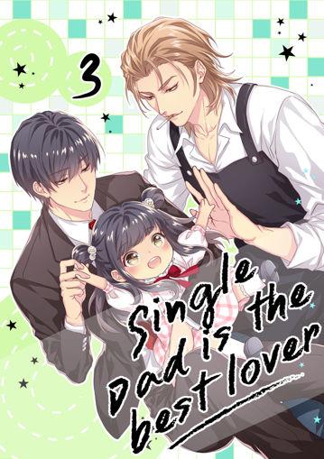 รูปภาพของ Single Dad is the best lover เล่ม 3
