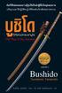 รูปภาพของ บูชิโด วิถีแห่งนักรบซามูไร  Bushido : The Way of the Samurai