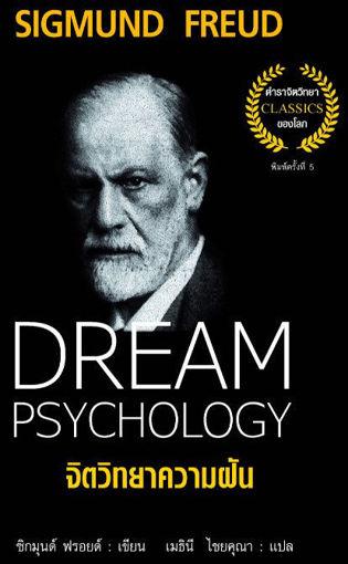 รูปภาพของ จิตวิทยาความฝัน Dream Psychology