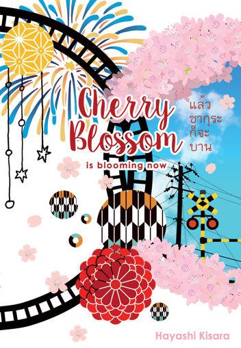 รูปภาพของ Cherry Blossom is blooming now ~แล้วซากุระก็จะบาน~