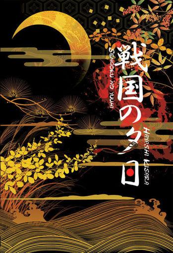 รูปภาพของ Sengoku no yuuhi ~ศึกรบบัลลังก์รัก~