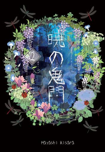 รูปภาพของ Akatsuki no kimon ประตูอสูรรุ่งรัตติกาล เล่ม 2