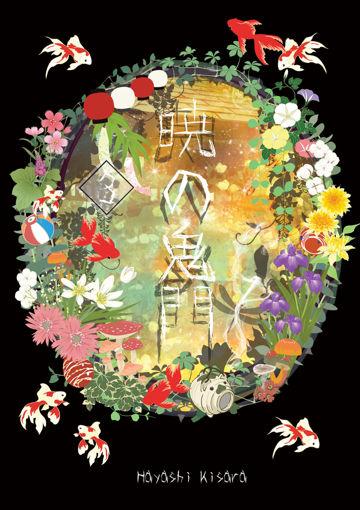 รูปภาพของ Akatsuki no kimon ประตูอสูรรุ่งรัตติกาล เล่ม 3