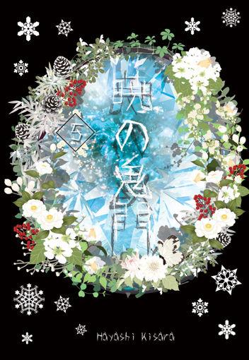 รูปภาพของ Akatsuki no kimon ประตูอสูรรุ่งรัตติกาล เล่ม 5