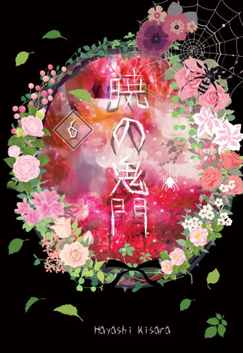รูปภาพของ Akatsuki no kimon ประตูอสูรรุ่งรัตติกาล เล่ม 6