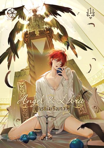 รูปภาพของ Angel & Libra ปกรณัมชิงเทวา เล่ม 1