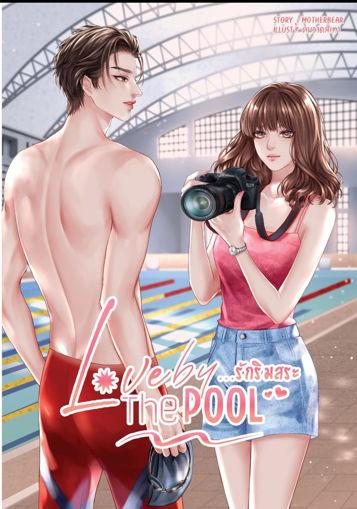 รูปภาพของ Love By The Pool รักริมสระ
