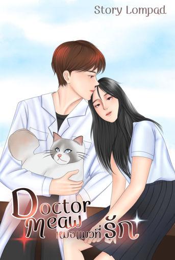 รูปภาพของ Doctor Meaw หมอแมวที่รัก