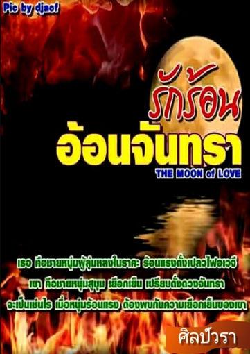 รูปภาพของ The Moon of Love รักร้อน อ้อนจันทรา