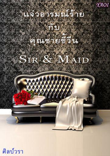 รูปภาพของ Sir & Maid แจ๋วอารมณ์ร้าย กับ คุณชายขี้วีน