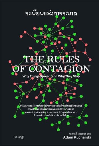 รูปภาพของ ระเบียบแห่งการระบาด / The Rules of Contagion