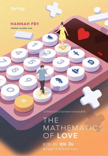 รูปภาพของ บวก ลบ คุณ ฉัน : ความน่าจะรักระหว่างเรา The Mathematics of Love