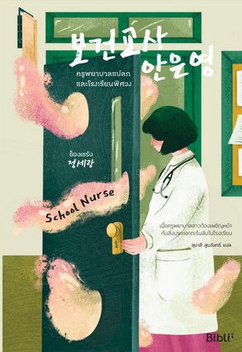 รูปภาพของ ครูพยาบาลแปลกและโรงเรียนพิศวง / School Nurse / 보건교사 안은영