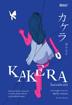 รูปภาพของ ชิ้นส่วนที่หายไป  Kakera