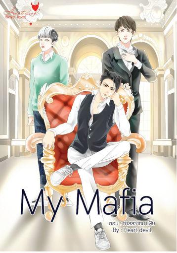 รูปภาพของ My Mafia ตอน ทาสสวาทมาเฟีย