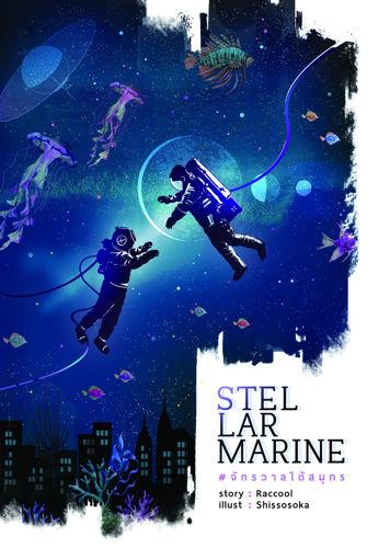 รูปภาพของ StellarMarine #จักรวาลใต้สมุทร