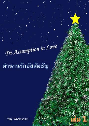 รูปภาพของ Tri-Assumption in Love: ตำนานรักอัสสัมชัญ เล่ม 1