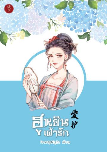 รูปภาพของ ฮูหยินเฝ้ารัก 爱护