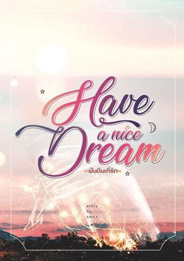 รูปภาพของ HAVE A NICE DREAM ฝันดีนะที่รัก