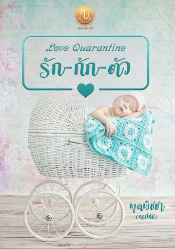 รูปภาพของ Love quarantine รัก-กัก-ตัว