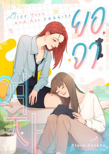 รูปภาพของ Miss Yoon and her rabbit ยอจา
