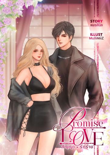 รูปภาพของ Promise 'LOVE' สัญญารักร้าย
