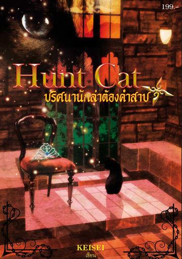 รูปภาพของ Hunt Cat ปริศนานักล่าต้องคำสาป