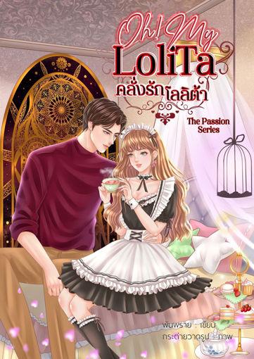 รูปภาพของ Oh! My Lolita คลั่งรักโลลิต้า