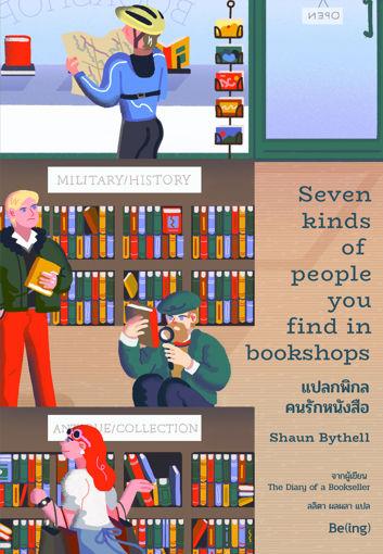 รูปภาพของ แปลกพิกล คนรักหนังสือ Seven Kinds of People You Find in Bookshops
